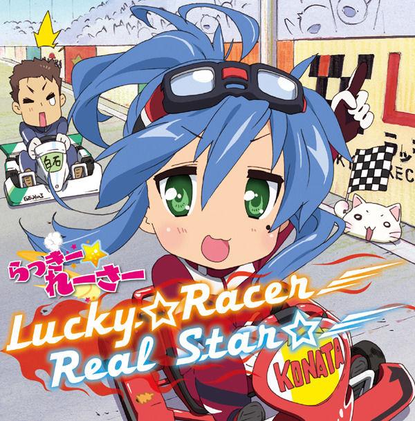 Lucky☆Racer/Real Star☆